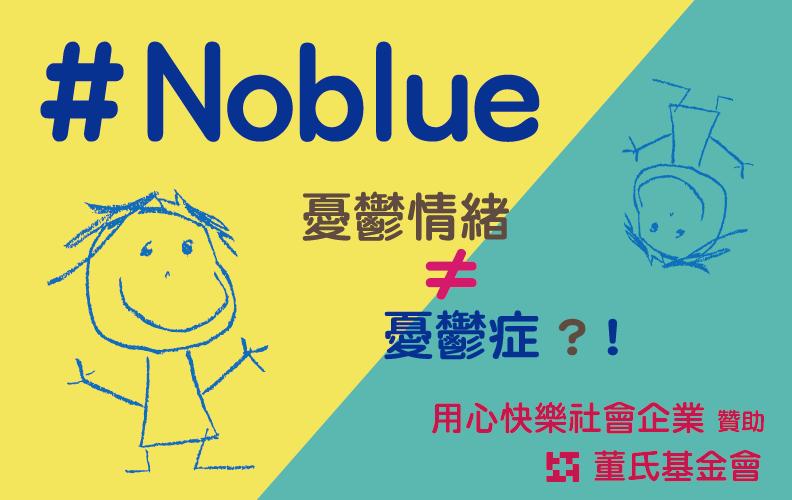 #Noblue-憂鬱情緒≠憂鬱症?!
