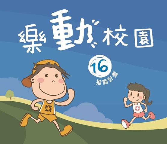 樂動校園16開跑囉!