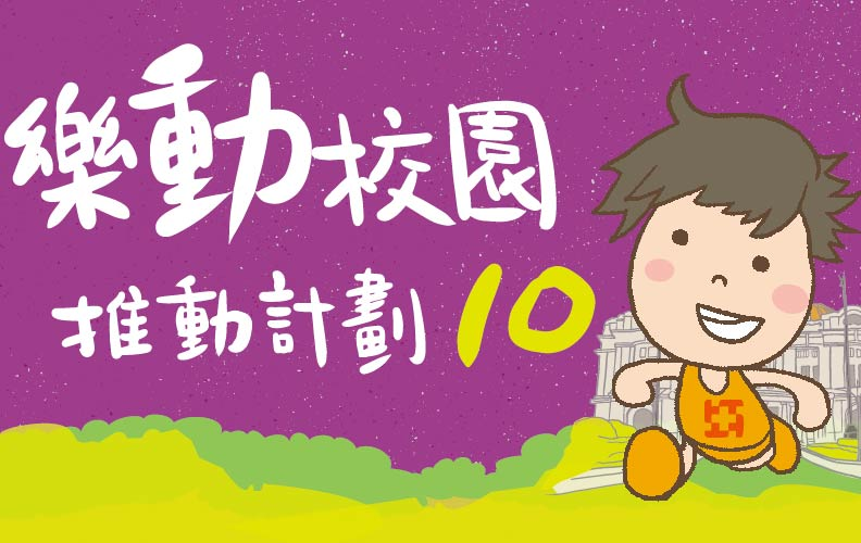 樂動校園10