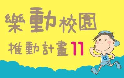 樂動校園11